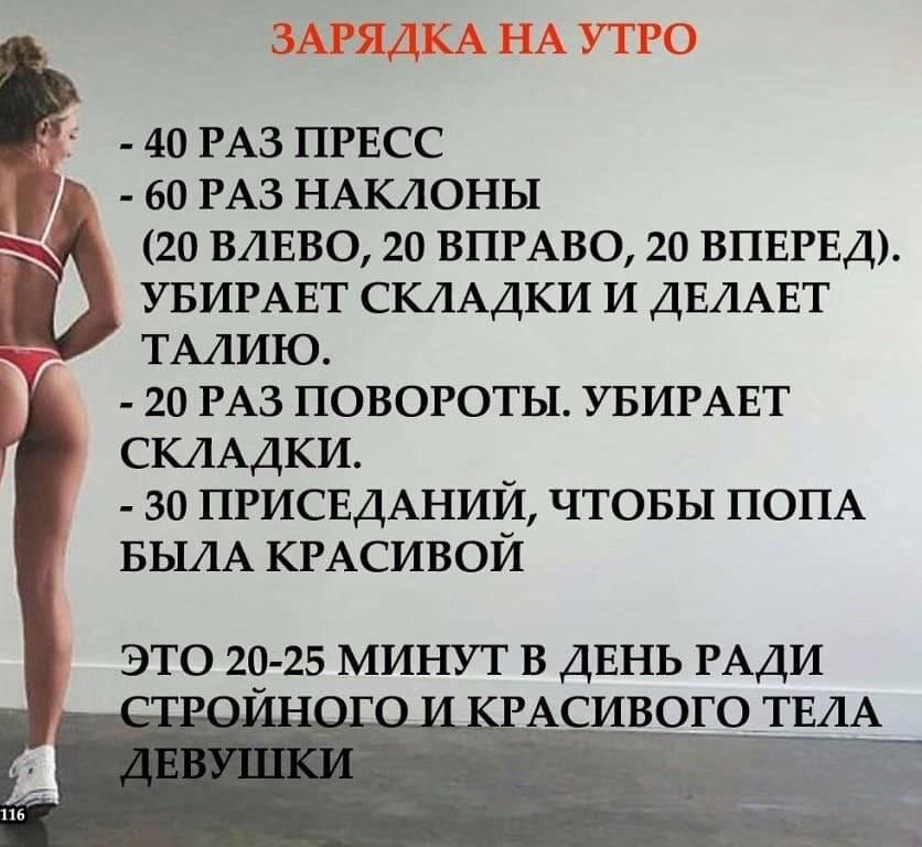 Зарядка в кровати по утрам для похудения: 20 упражнений — женский сайт краснодара women93.ru, новости, афиша, мероприятия
