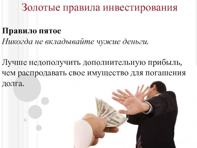 Куда вложить свободные деньги: топ-10 вариантов инвестиций