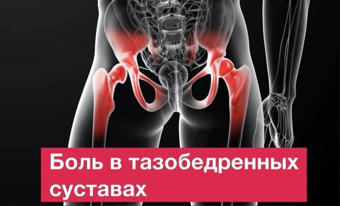 Боль в суставах и менопауза