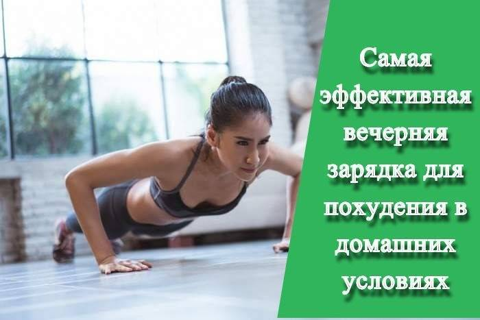 Можно ли тренироваться перед сном