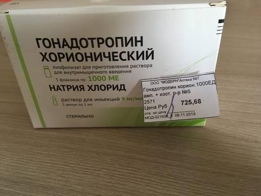 Гонадотропин хорионический