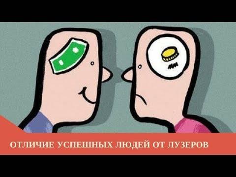 Главное отличие лузера от успешного человека :  блог александра герасименко