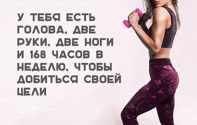 Психология похудения: мотивация для женщин и 7 лучших советов