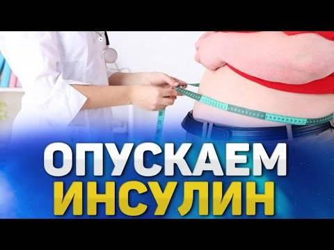 Инсулин и лишний вес