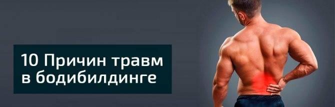 Профилактика травматизма в спорте | артромедцентр