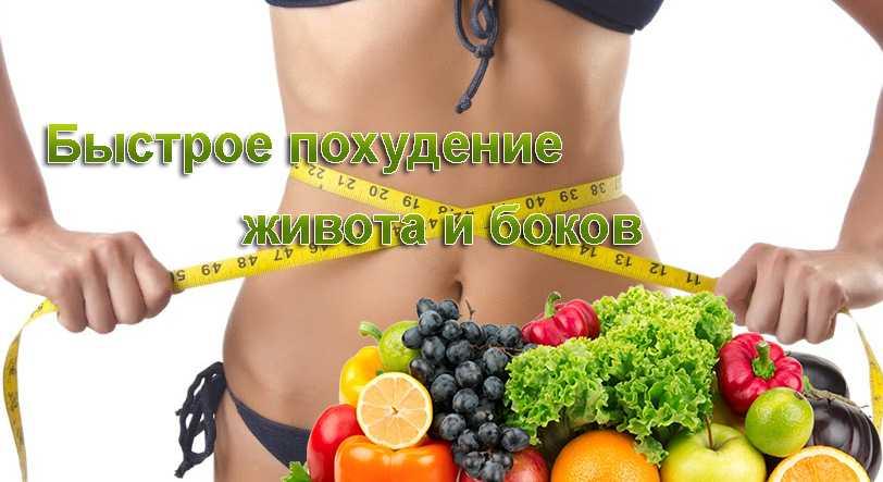 Как в короткие сроки похудеть без диеты и убрать живот