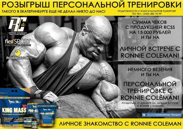 Программа тренировок Ронни Колемана