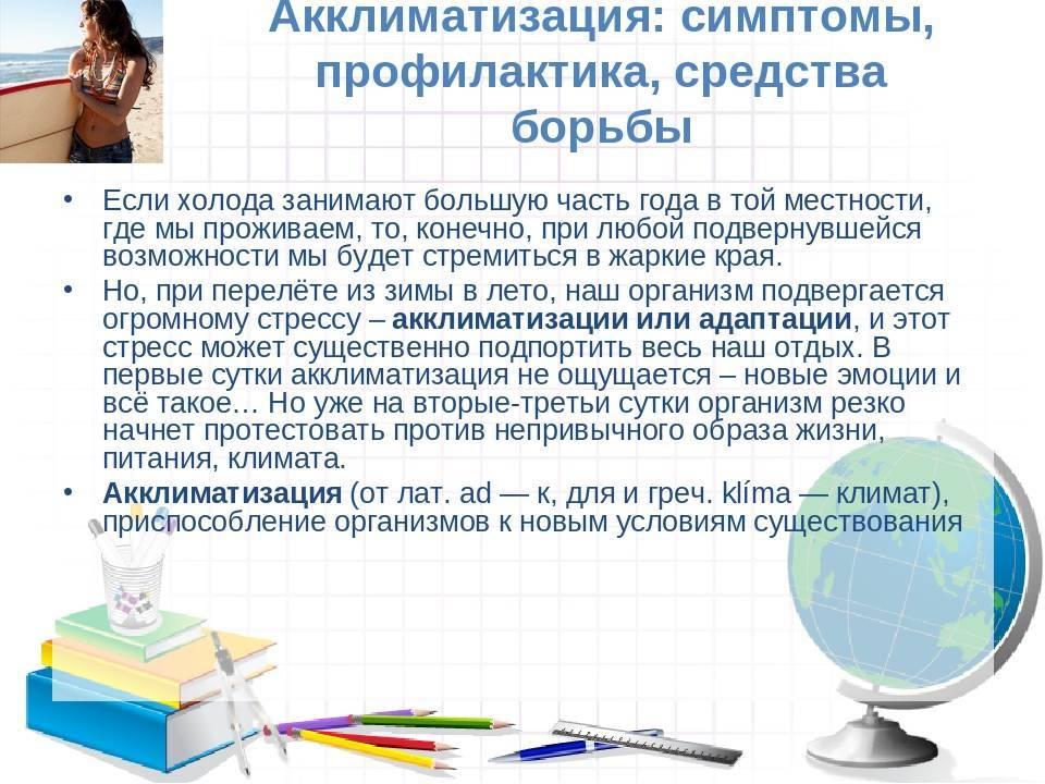 Акклиматизация: как преодолеть? - медицинский портал eurolab