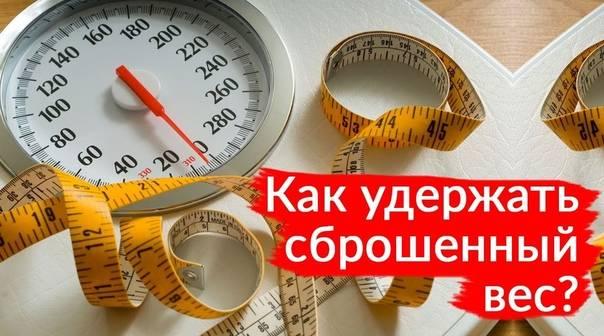 Как удержать вес после похудения: основные правила и ошибки