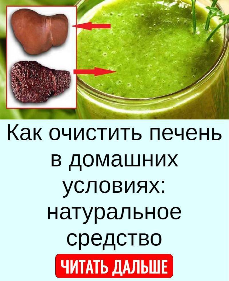 Как почистить печень и восстановить ее функции