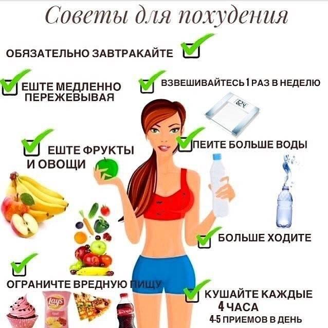 Как похудеть быстро в домашних условиях. 8 диет для похудения