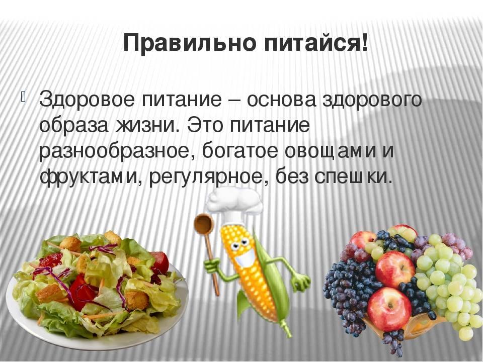 Главные принципы правильного питания. почему правильное питание основа здоровья, таблица меню на неделю