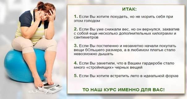 Вопросы о похудении и ответы на них