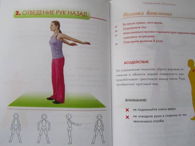 Бодифлекс для похудения: основные принципы и лучшие упражнения для новичков