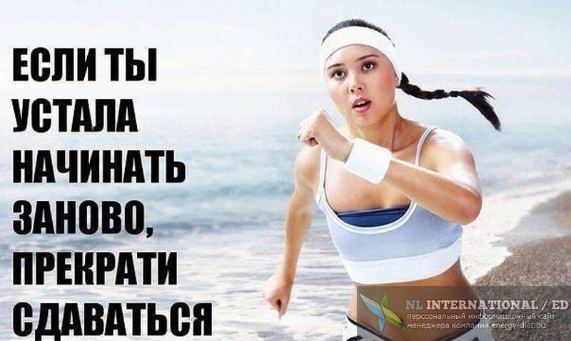 Как найти мотивацию для похудения на каждый день, советы психолога   доктор борменталь