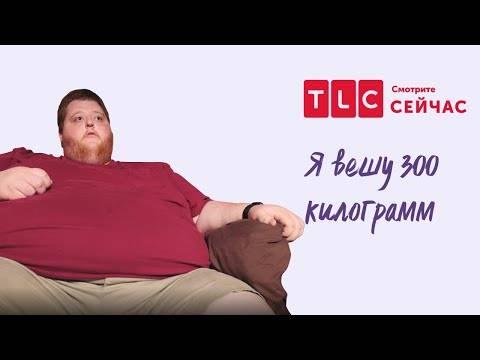 """Я вешу 300 кг 27-я серия - """"история роберта"""", часть 1-я на канале tlc в 12:00 6.02.2019, кадры, видео, актеры."""