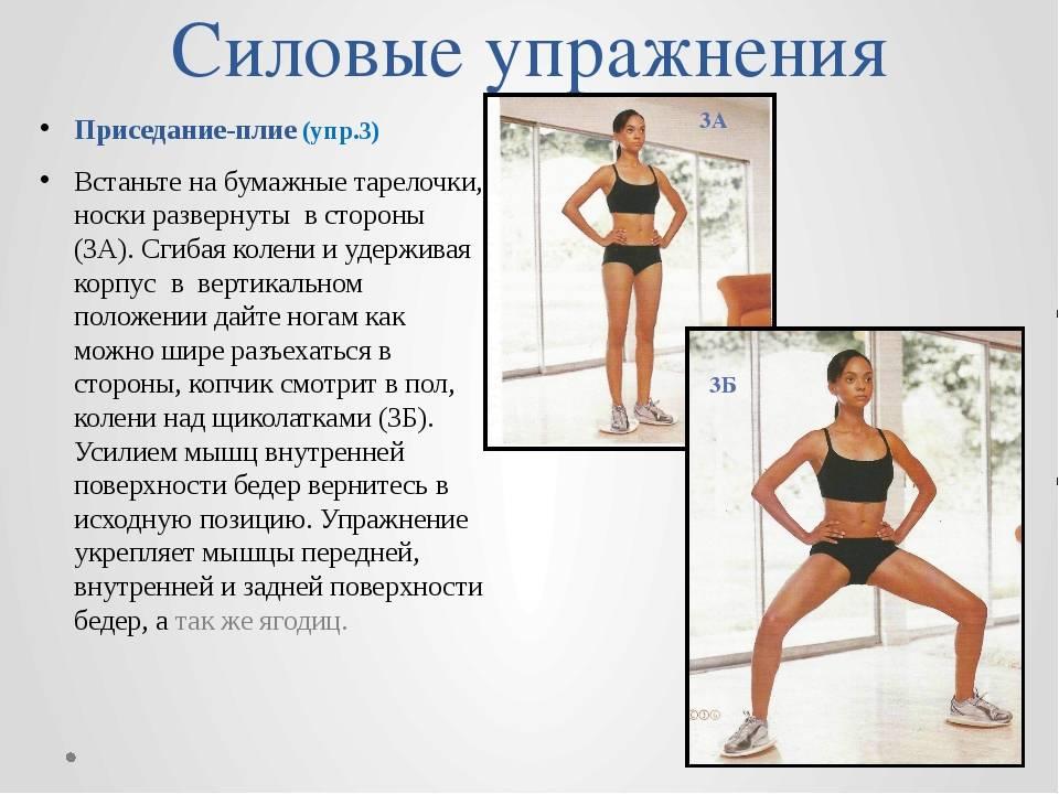 Приседания плие: какие мышцы работают, правильная техника упражнения