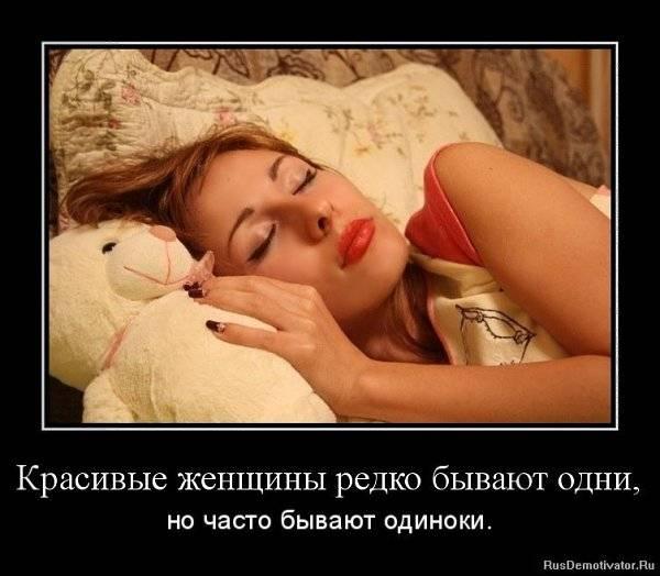 ᐉ отчего красивые девушки одиноки? почему красивые девушки часто бывают одиноки - mariya-mironova.ru