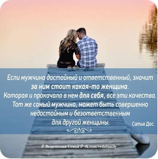 Ведомый мужчина – возможно ли быть с ним счастливой ⇒ блог ярослава самойлова
