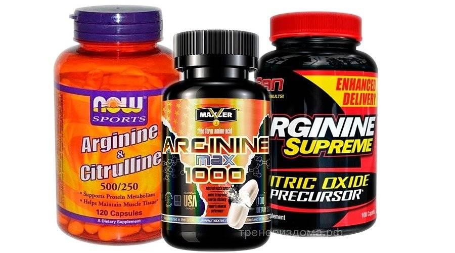 Аргинин - важнейшая аминокислота в организме | университетская клиника