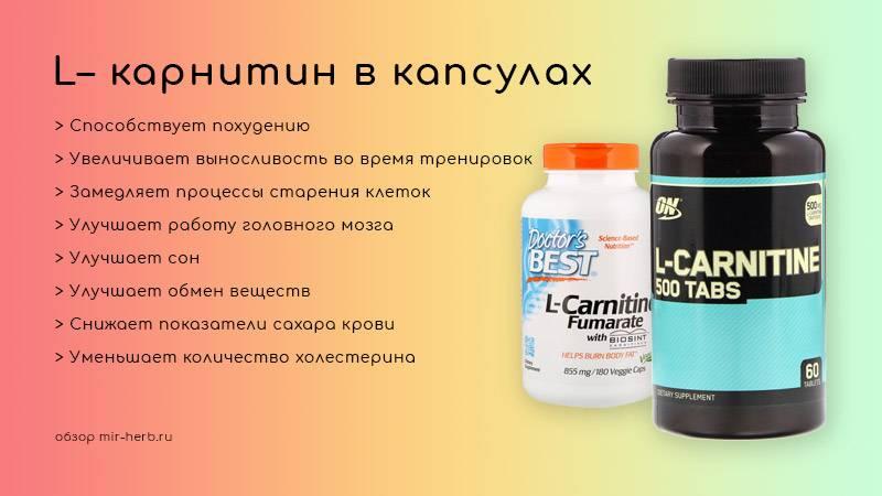 L-карнитин жидкий инструкция по применению. инструкция, как правильно принимать l-карнитин