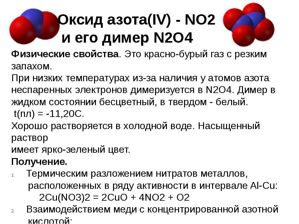 Оксид азота (окись азота) [lifebio.wiki]