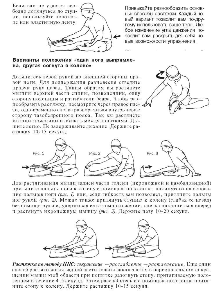 Растяжка на всё тело: польза и 20 упражнений