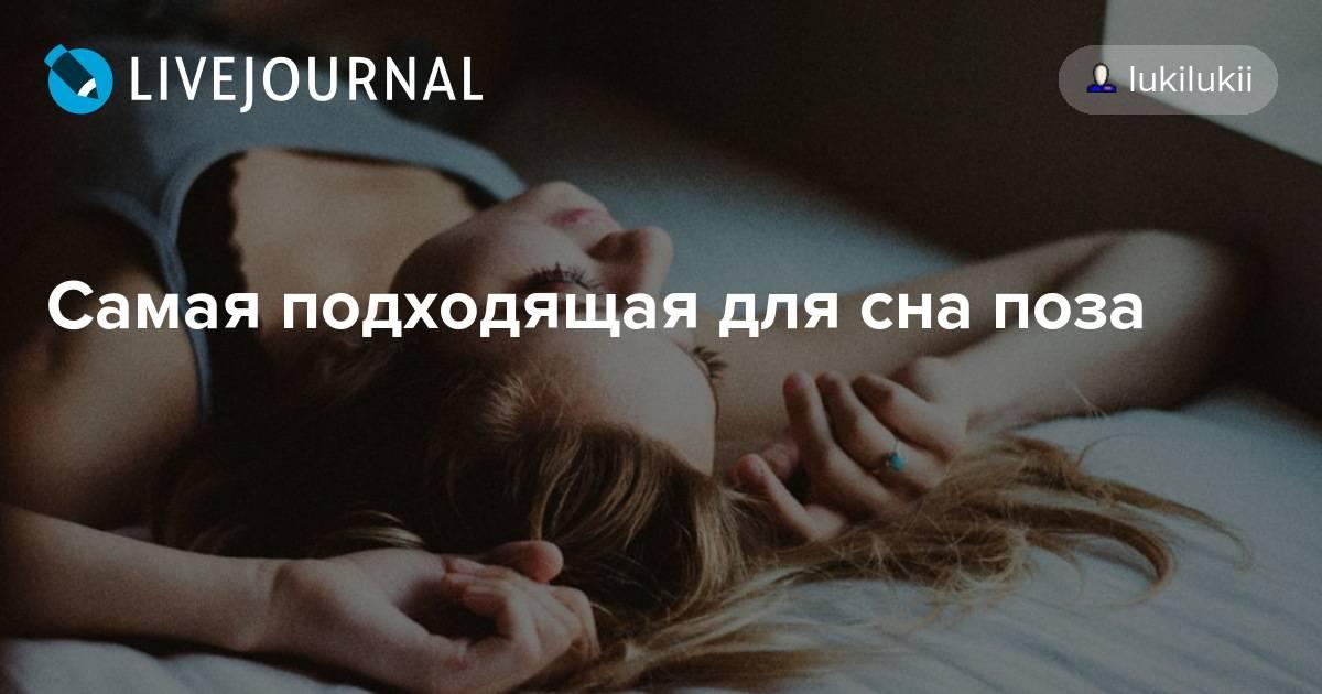 Определяем правильное положение тела во время сна