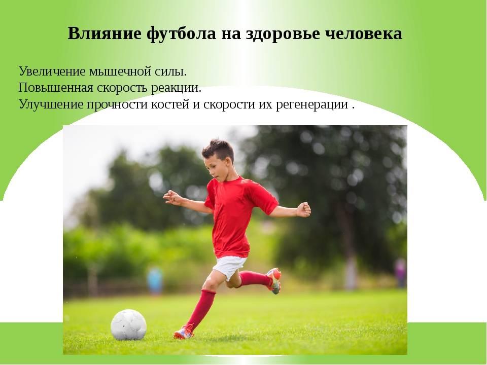Футбол для детей - польза и противопоказания