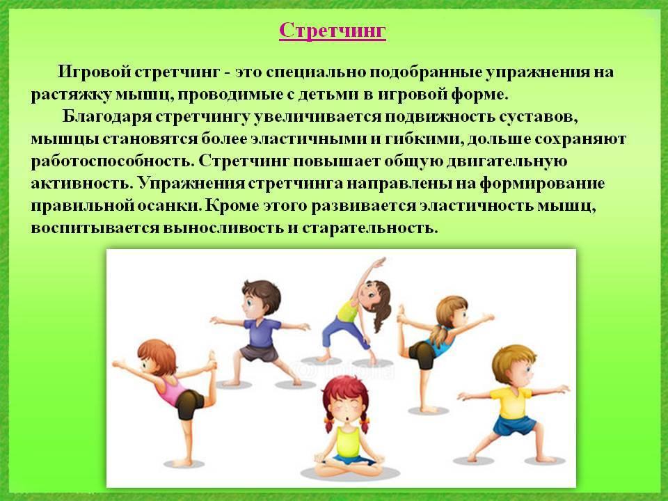 ✅ подборка конспектов занятия по игровому стретчингу. влияние игрового стретчинга на двигательную активность дошкольников - elpaso-antibar.ru