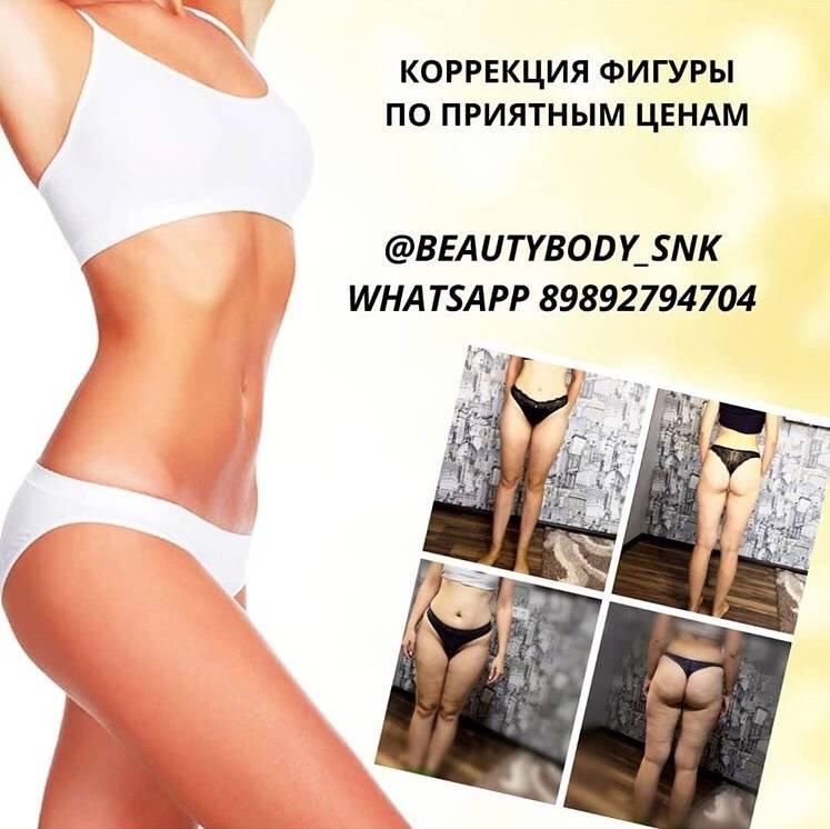Центр коррекции фигуры: решение проблем лишнего веса, локальных жировых отложений