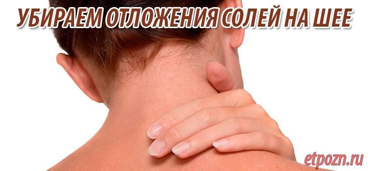 Отложение солей в суставах лечение народными средствами
