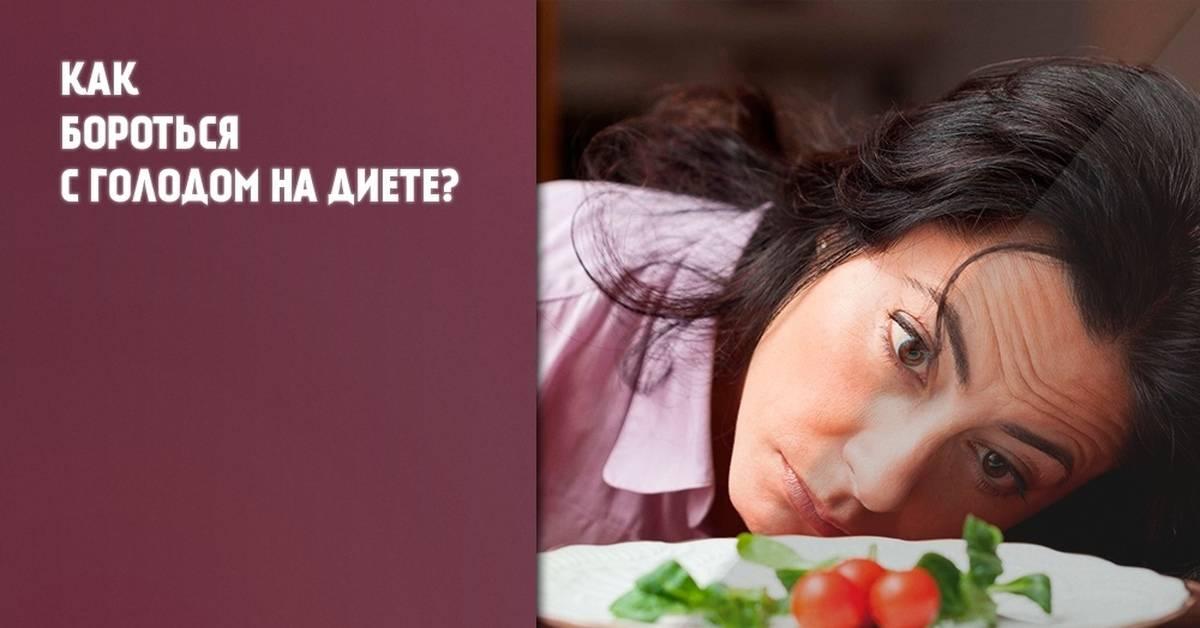 Как бороться с голодом?