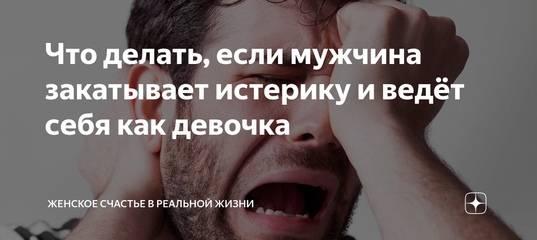 Муж-истеричка. что делать? :: justlady.ru - территория женских разговоров