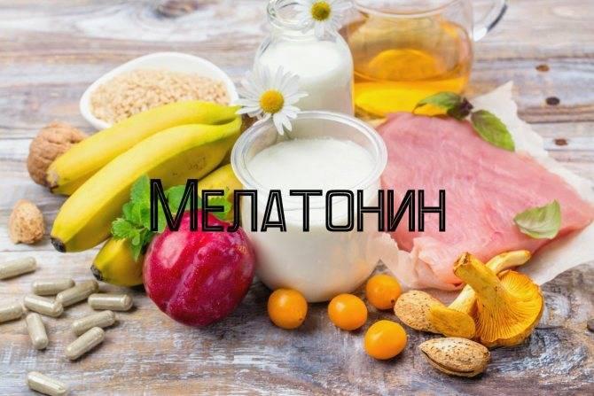 В каких продуктах есть меланин в большом количестве