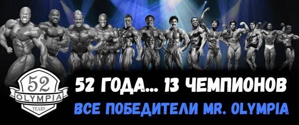 Эволюция формы победителей мистер олимпия: фото атлетов прошлого и настоящего