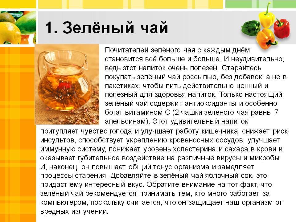 Чай - здоровая россия