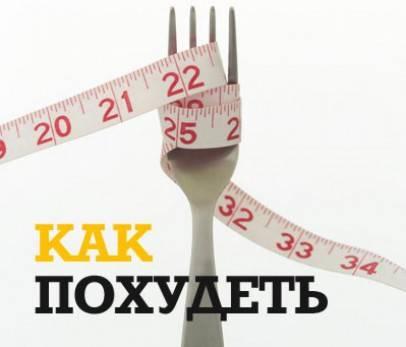 В комментариях к этой статье ответим на Ваши вопросы о похудении и питании