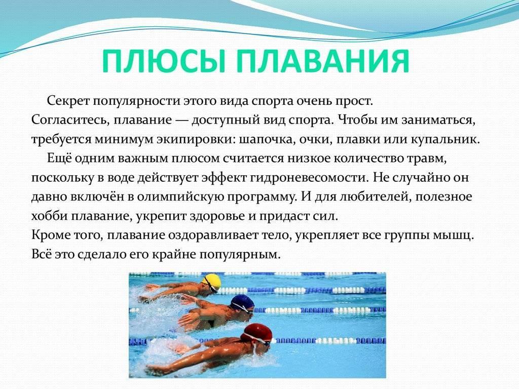 Плавание в бассейне: польза для мужчин, влияние на организм