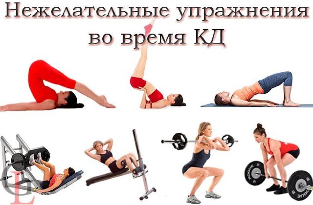 Силовые тренировки во время месячных: при каких фазах разрешены