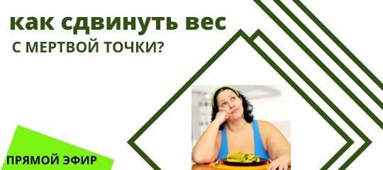 Стоит вес при похудении: 5 советов, как сдвинуть его с места