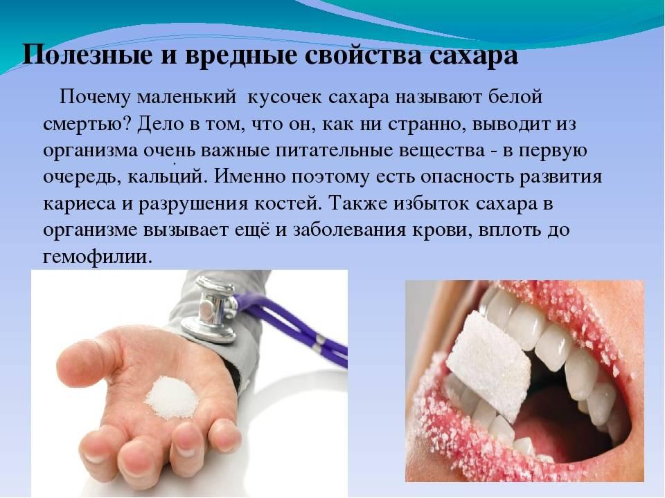Влияние сахара на зубы: вред и польза