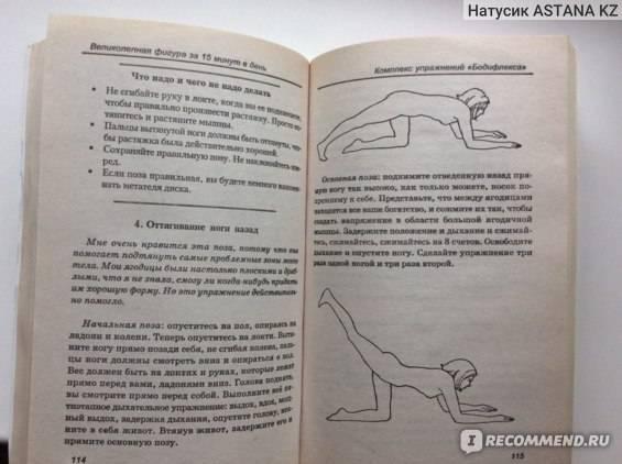 Упражнения бодифлекс для начинающих: плюсы и минусы
