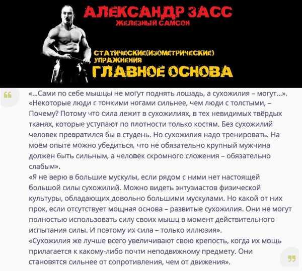 Изометрические упражнения