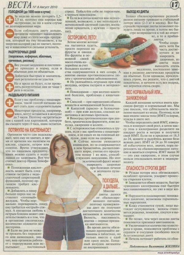 10 причин, почему вес стоит на месте при похудении