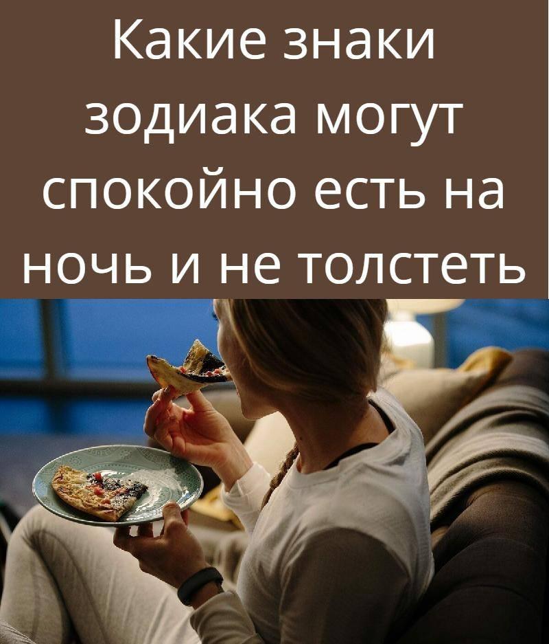 Что кушать вечером чтобы не поправиться и можно ли вообще это делать?