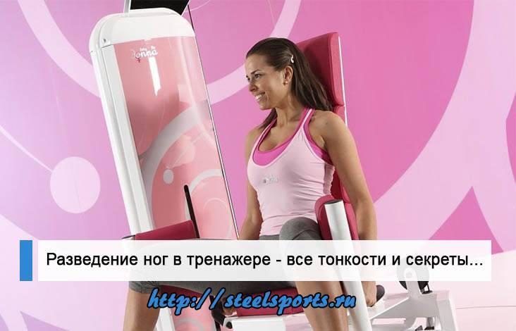 Тренажер разведение ног стоя какие мышцы работают