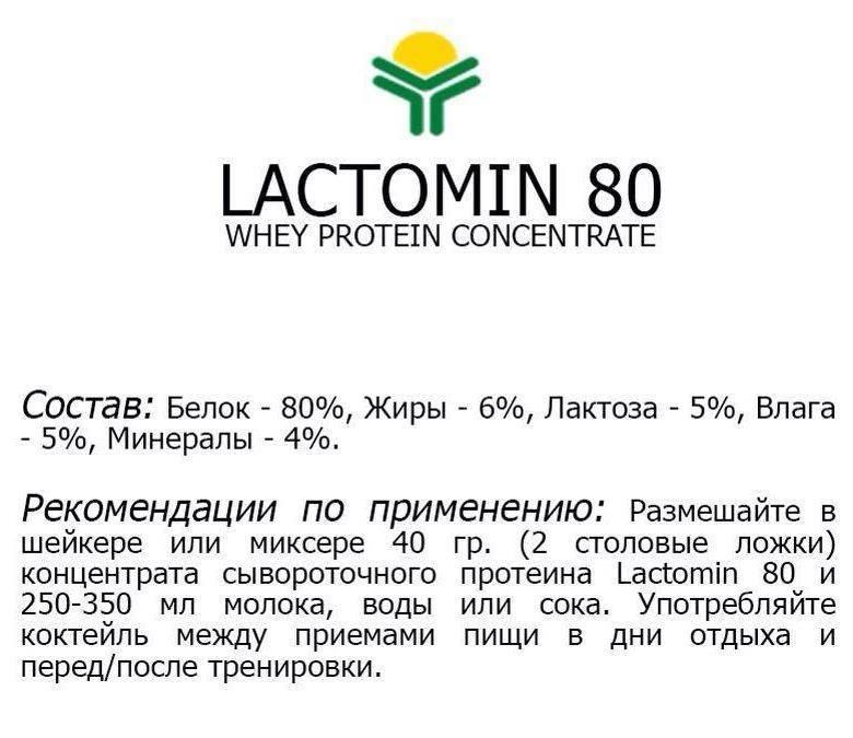 Лактомин: принимать или нет?