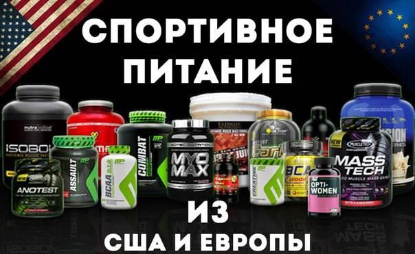 Лучшее спортивное питание российских производителей