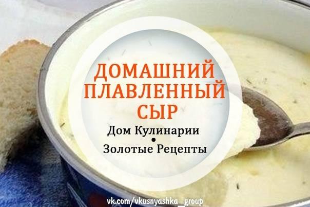 Плавленый сыр - рецепты из творога в домашних условиях с чесноком, грибами, ветчиной